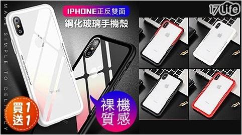 【買一送一】IPHONE鋼化玻璃手機殼