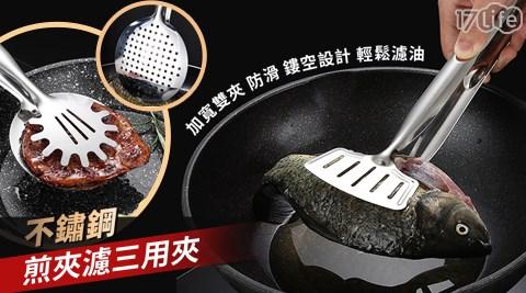 鍋鏟/不鏽鋼/煎/炸/炒/三用鍋鏟/料理/廚具