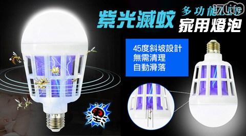 燈泡/LED/捕蚊/藍光/滅蚊