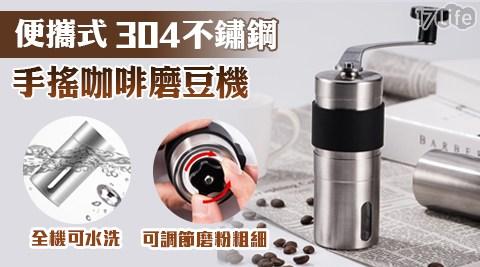 便攜式304不鏽鋼咖啡研磨機/便攜式/304/咖啡/研磨機/研磨/磨豆