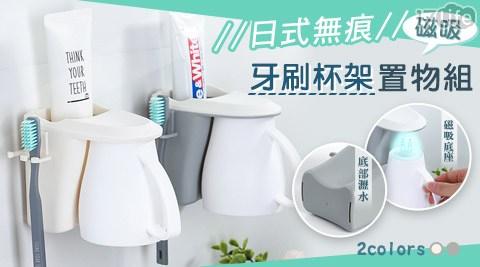 日式/無痕/磁吸/置物/牙刷/牙刷架/杯架/收納