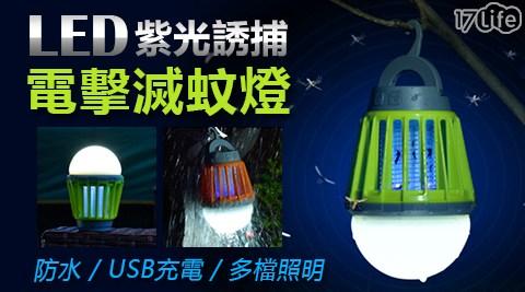 防蚊LED防水型紫光誘補電擊滅蚊燈