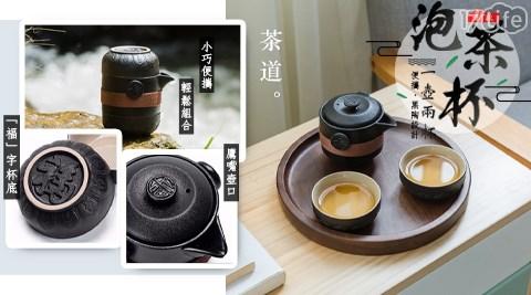 便攜式/泡茶/黑陶/匠心/茶具/喝茶