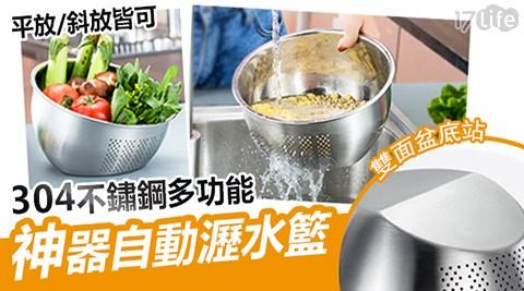 304不鏽鋼多功能神奇自動瀝水籃/瀝水籃/304/304不鏽鋼/不鏽鋼/菜藍/洗菜