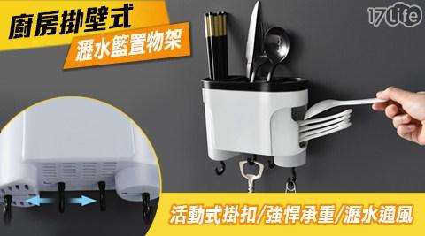 日式/置物架/置物/瀝水/筷子/壁掛式