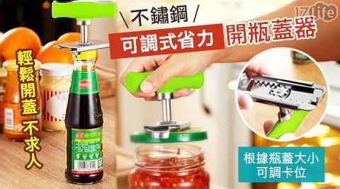 不鏽鋼可調式省力開瓶蓋器/開瓶器/省力/不鏽鋼/廚具/開瓶