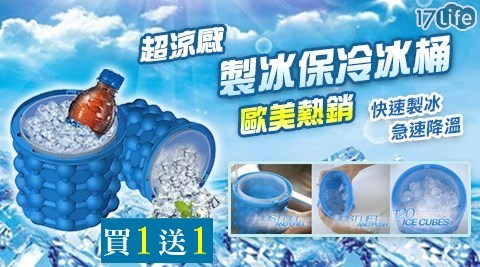 矽膠製冰桶/製冰桶/製冰/保冰桶/買一送一