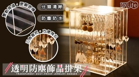 飾品收納盒/收納盒/收納/盒子