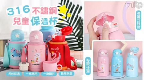 水壺/保溫水壺/保溫/兒童/兒童水壺/不鏽鋼/矽膠吸管