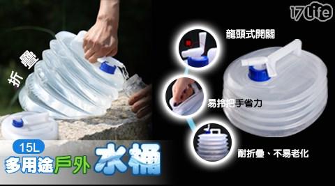 多用途/15L/折疊水桶/折疊/水桶/車用/儲水/水