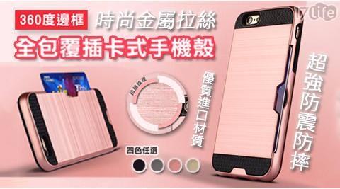 iphone7/三星/360度/邊框全包/覆插卡式/手機殼/插卡式