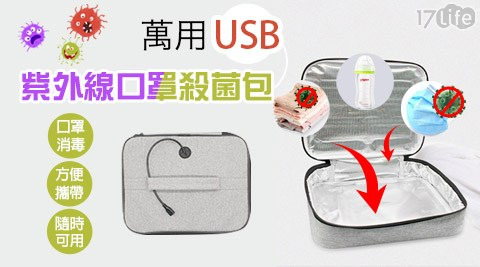 殺菌/口罩/紫外線/USB/便攜/萬用/細菌/肺炎ˊ