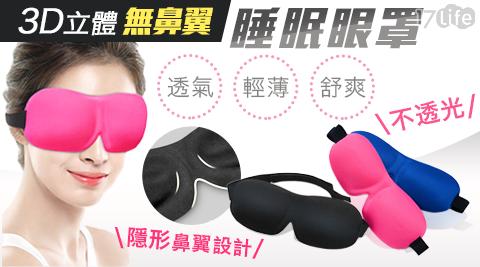 3D立體超貼合睡眠眼罩