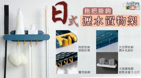 置物架/收納/收納架/瀝水/拖把掛鉤瀝水置物架