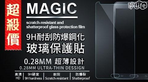 0.28mm9H/鋼化/保護貼/iPhone/三星/HTC/SONY/小米/ASUS/InFocu/LG