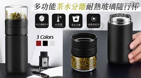 多功能茶水分離耐熱玻璃隨行杯