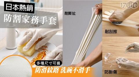 耐高溫/防割/彈性/舒適親膚/滑觸控手套/手套/觸控/家務/掃除