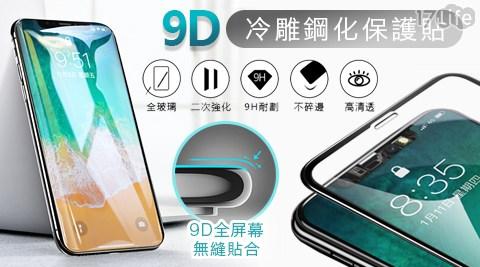 手機保貼/保護貼/保護膜/保貼/iPhone/手機保護貼