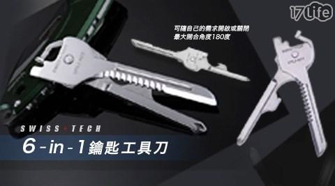 鑰匙/工具刀/多功能/工具