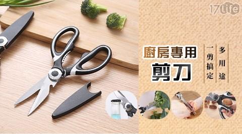 剪刀/廚房/工具/文具