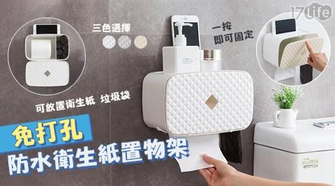免打孔防水衛生紙置物架/置物架/衛生紙/免打/防水/衛生紙架