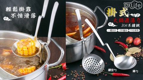 火鍋/304不鏽鋼/不鏽鋼/湯勺/火鍋漏勺/掛式