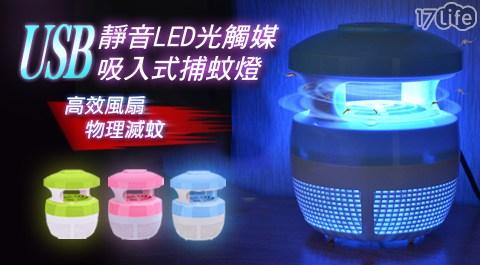 USB靜音LED光觸媒吸入式捕蚊燈