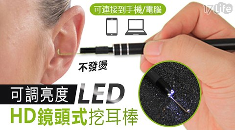 LED/攝影/挖耳棒/鏡頭/掏耳棒