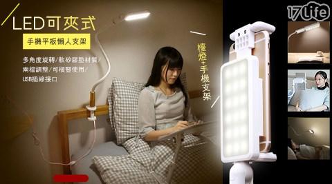 懶人支架/支架/平板支架/LED/可夾式/LED可夾式手機平板懶人支架/架子