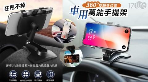 手機架/架子/車用萬能手機架/車用/360度旋轉多位置車用萬能手機架