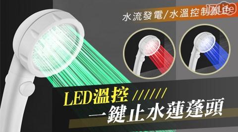 LED溫控一鍵止水蓮蓬頭/蓮蓬頭/LED/一鍵止水/溫控/淋浴/沖澡/蓮蓬