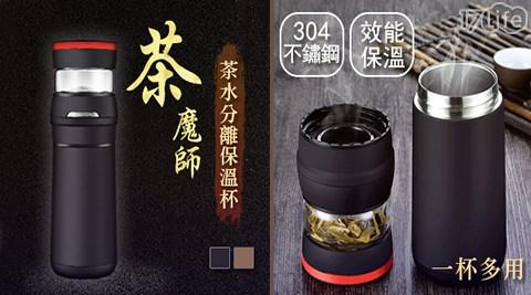 【茶魔師】茶水分離304不鏽鋼多功能4用保溫杯
