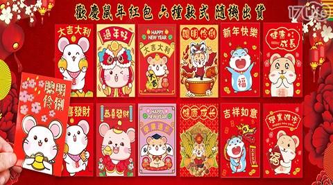紅包/過年/年節/2020/鼠年/紅包袋/新年/人氣/紫南宮/過爐/賀歲/卡通/可愛