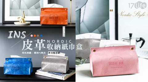 紙巾盒/紙巾/盒子/衛生紙/衛生紙盒/皮革/收納/收納盒/北歐風