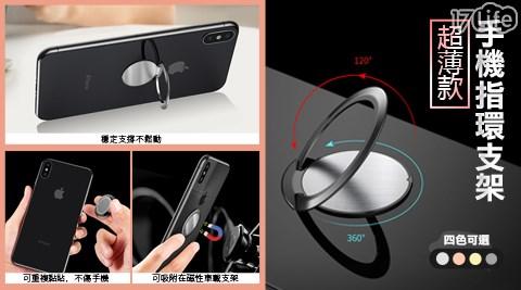 支架/手機支架/指環支架/手機指環支架/超薄款手機指環支架