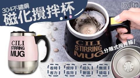 保溫杯/保溫/水杯/水瓶/304/304不鏽鋼/保冷/保冷保溫杯/咖啡/星巴客/攪拌