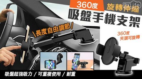 手機支架/支架/車架/360度旋轉/吸盤/手機架/免持