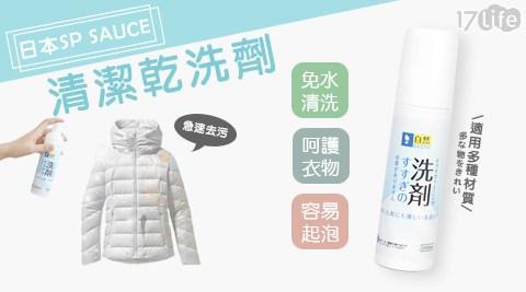 SP SAUCE/日本/乾洗劑/乾洗/清潔/免水洗/羽絨衣/清洗/羽毛衣