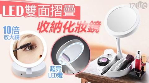增亮款LED雙面摺疊收納化妝鏡