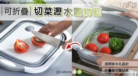 切菜板瀝水籃/瀝水籃/瀝水/籃子/廚房/收納/瀝乾