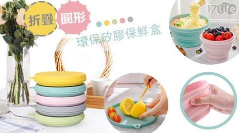 保鮮碗/碗/便攜式/外出/攜帶/方便/圓形/1000ml/可折疊/矽膠保鮮碗/矽膠/便當/午餐