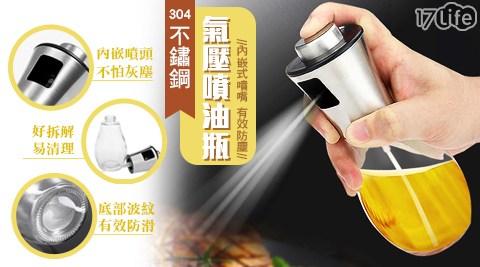 加大容量/304/噴油瓶/噴油/不鏽鋼/噴