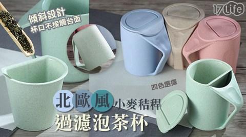 多用途北歐風茶水分離泡茶杯/泡茶杯/茶水分離/泡茶/茶杯