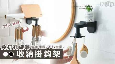 收納掛鉤/收納/掛鉤/廚具/免打孔/免打孔廚具旋轉收納掛鉤
