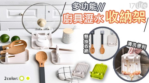 收納架/收納/架子/瀝水/瀝水收納架/廚房/壁掛/鍋鏟/廚房收納
