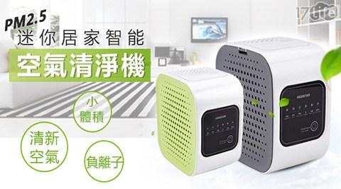 日式迷你家用香薰空氣清淨機