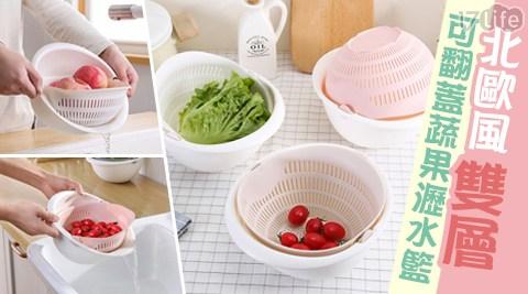蔬果瀝水籃/瀝水籃/可翻蓋水果籃