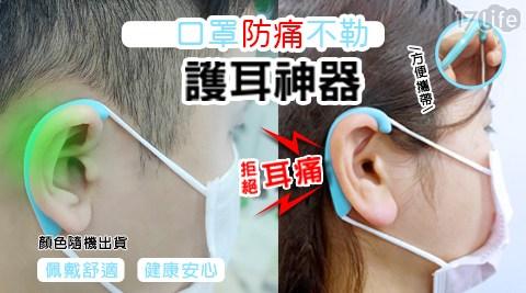日本熱銷舒適減壓口罩護耳套/減壓/口罩護耳套/日本/日本熱銷