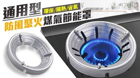 通用型防風聚火瓦斯節能罩/節能罩/瓦斯/防風/節能