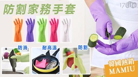 防割手套/手套/韓國防割手套/MAMIU/MAMIU手套